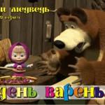 Маша и медведь 9 серия