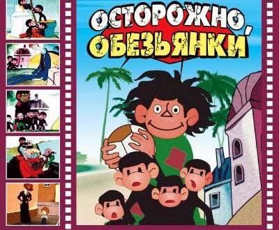 он-лайн мультфильмы про обезьянок