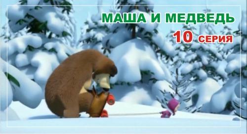 Маша и медведь, 10 серия - смотреть онлайн