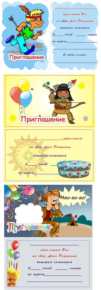 проведение дня рождения ребенка