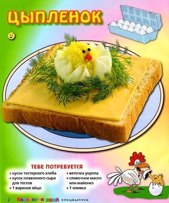 бутерброд с яйцом для детей