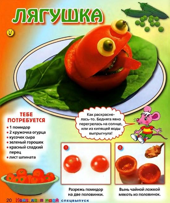 как оформить помидор ребенку