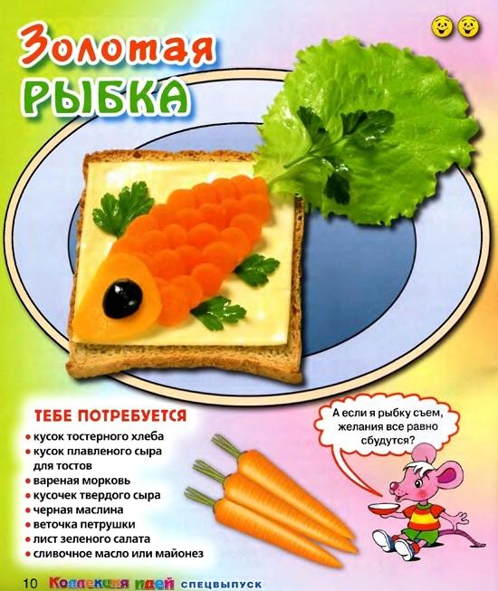 бутерброд для детей с сыром и морковкой