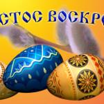 Открытки с пасхой - поздравления с праздником