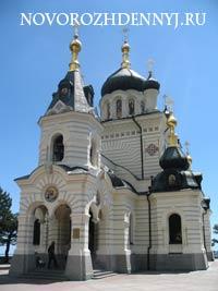 церковь Форосская