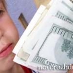 накопить деньги на учебу ребенку