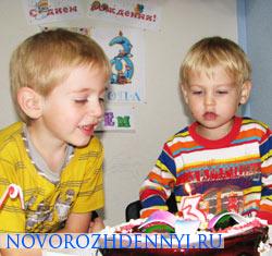 домашний день рождения мальчика 3 года
