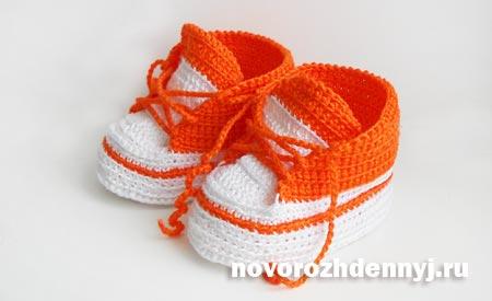 Детские вязаные пинетки кеды крючком готовы.  МК, подготовлен специально для сайта. новорожденный.ру.