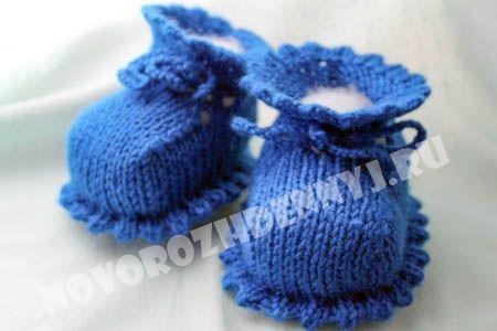 пинетки спицами для новорожденных
