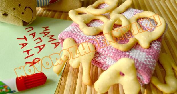 детское печенье алфавит