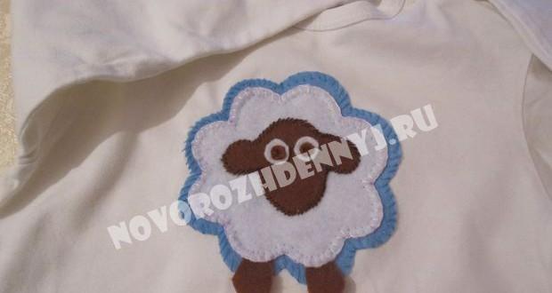 аппликация из ткани на одежду, овечка