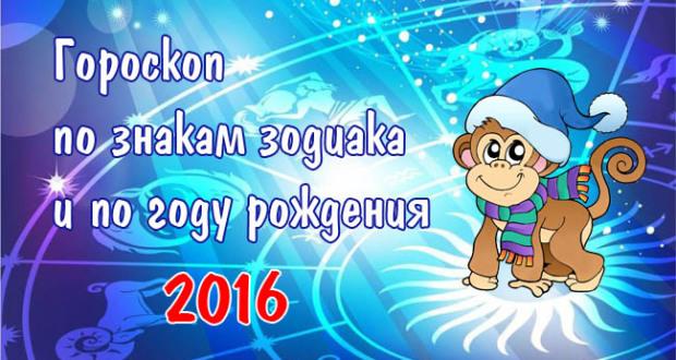 гороскоп ребенка 2016 год