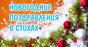 Поздравления с наступающим Новым 2016 годом