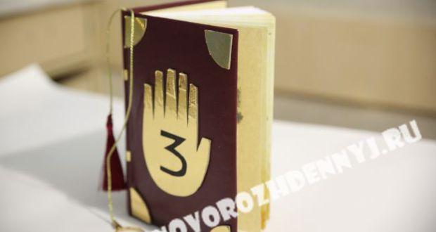 как сделать дневник Диппера