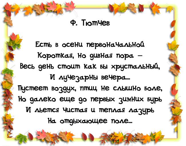 стих про осень Тютчев